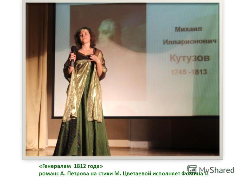 «Генералам 1812 года» романс А. Петрова на стихи М. Цветаевой исполняет Фомина Г.