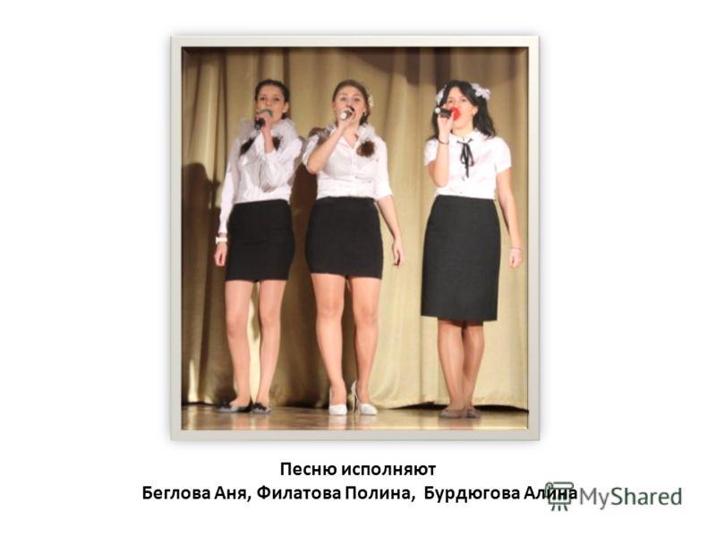Песню исполняют Беглова Аня, Филатова Полина, Бурдюгова Алина