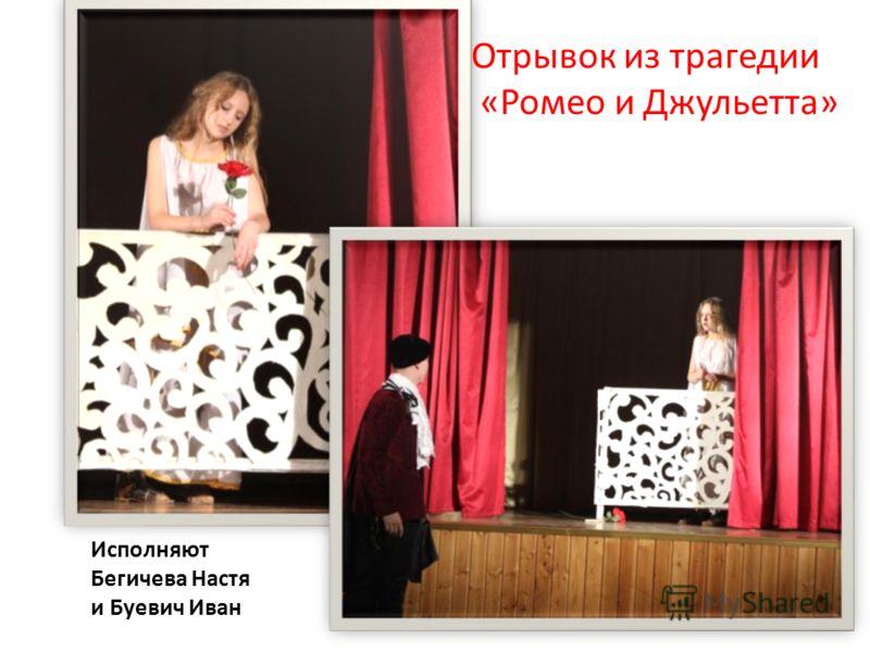 Исполняют Бегичева Настя и Буевич Иван Отрывок из трагедии «Ромео и Джульетта»