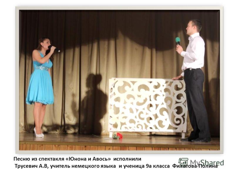 Песню из спектакля «Юнона и Авось» исполнили Трусевич А.В, учитель немецкого языка и ученица 9а класса Филатова Полина