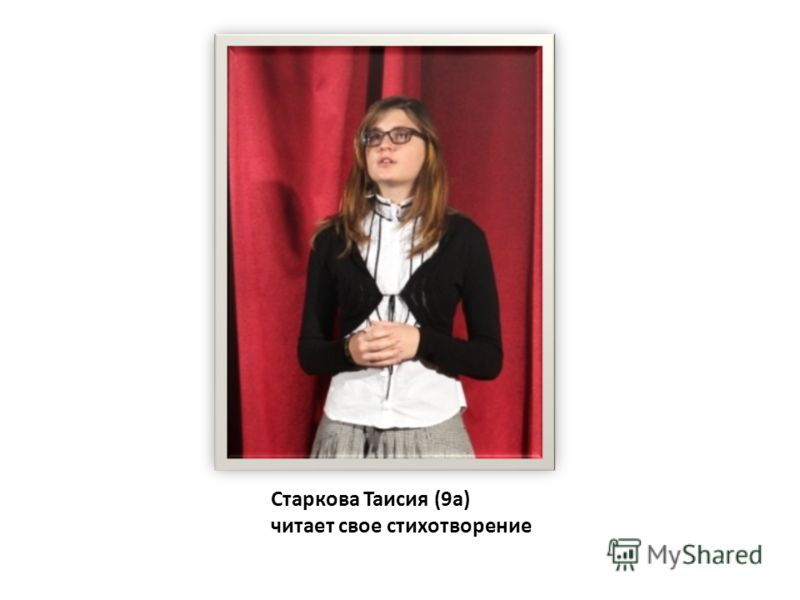 Старкова Таисия (9а) читает свое стихотворение