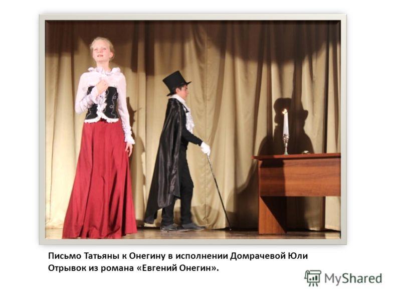 Письмо Татьяны к Онегину в исполнении Домрачевой Юли Отрывок из романа «Евгений Онегин».