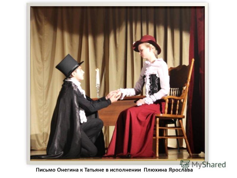 Письмо Онегина к Татьяне в исполнении Плюхина Ярослава