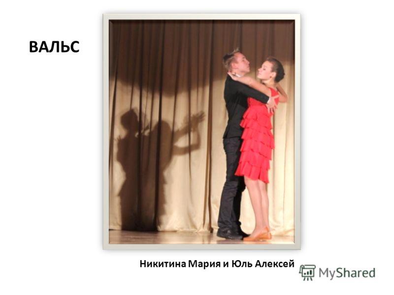 ВАЛЬС Никитина Мария и Юль Алексей