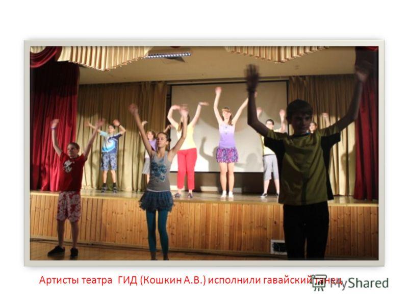 Артисты театра ГИД (Кошкин А.В.) исполнили гавайский танец