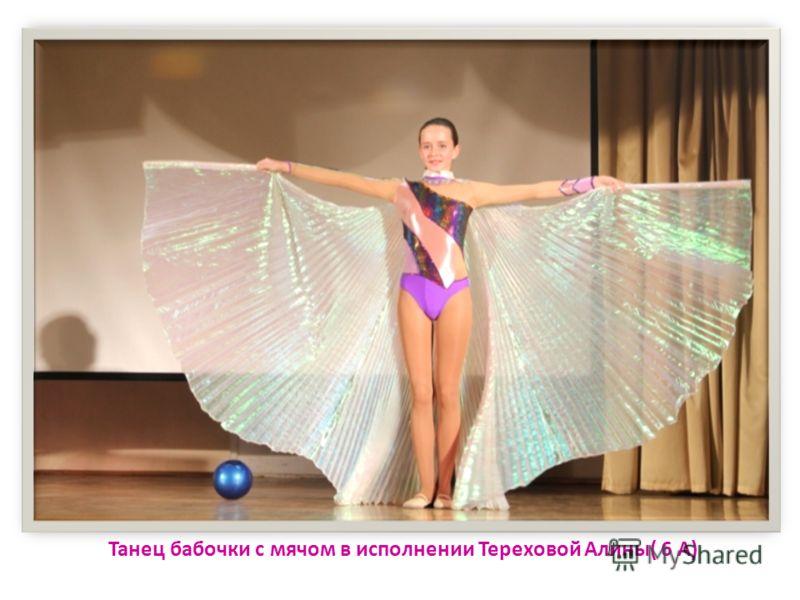 Танец бабочки с мячом в исполнении Тереховой Алины( 6 А)