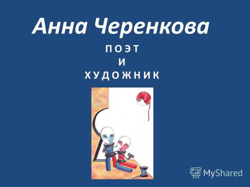 Анна Черенкова П О Э Т И Х У Д О Ж Н И К