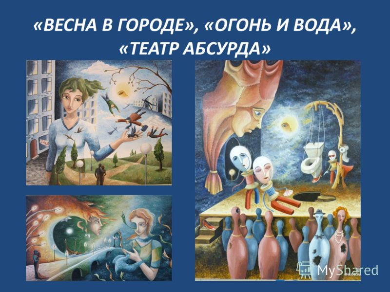 «ВЕСНА В ГОРОДЕ», «ОГОНЬ И ВОДА», «ТЕАТР АБСУРДА»