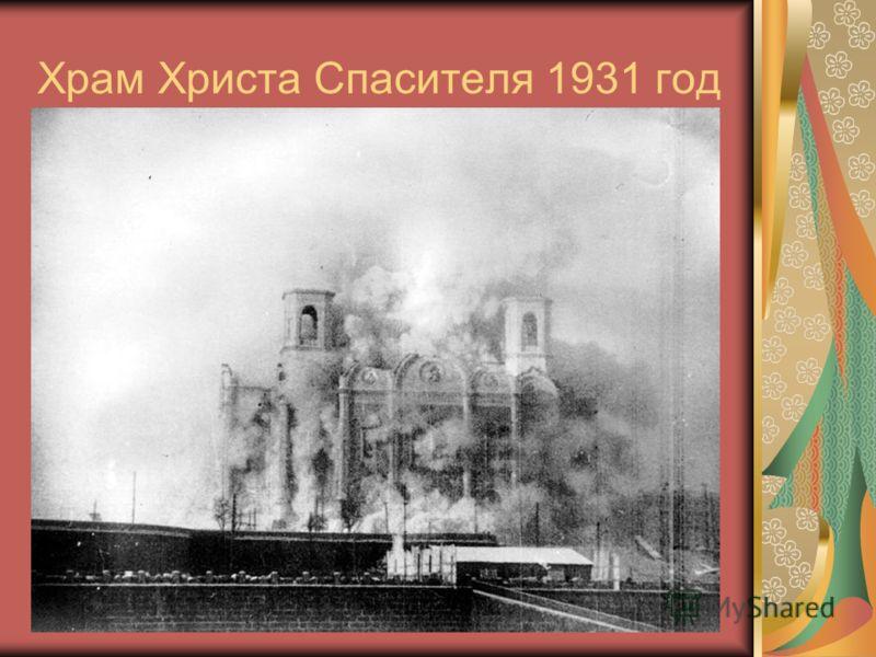 Храм Христа Спасителя 1931 год