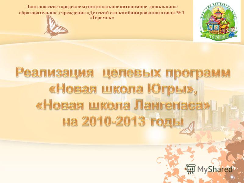 Лангепасское городское муниципальное автономное дошкольное образовательное учреждение « Детский сад комбинированного вида 1 « Теремок »