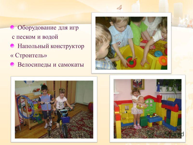 Оборудование для игр с песком и водой Напольный конструктор « Строитель » Велосипеды и самокаты