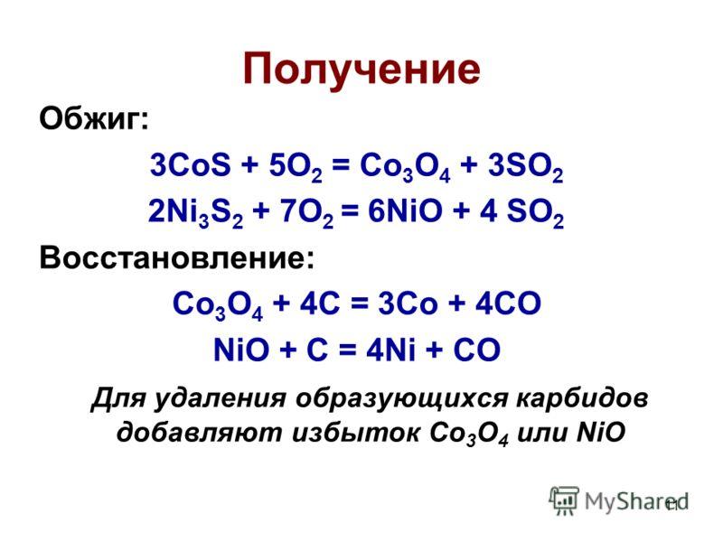 11 Получение Обжиг: 3CoS + 5O 2 = Co 3 O 4 + 3SO 2 2Ni 3 S 2 + 7O 2 = 6NiO + 4 SO 2 Восстановление: Co 3 O 4 + 4С = 3Сo + 4CO NiO + C = 4Ni + CO Для удаления образующихся карбидов добавляют избыток Co 3 O 4 или NiO