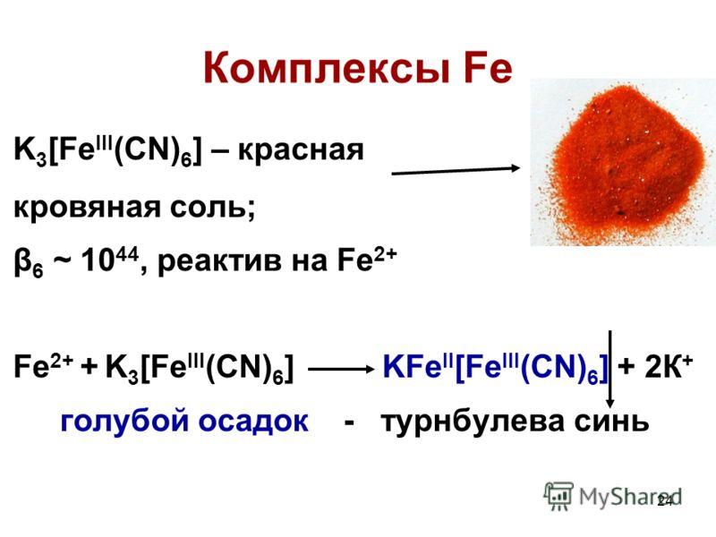 K 3 [Fe III (CN) 6 ] – красная кровяная соль; β 6 ~ 10 44, реактив на Fe 2+ Fe 2+ + K 3 [Fe III (CN) 6 ] KFe II [Fe III (CN) 6 ] + 2К + голубой осадок - турнбулева синь 24 Комплексы Fe
