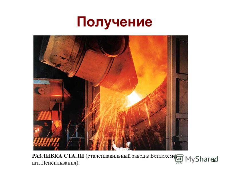 8 Получение Bethlehem Steel РАЗЛИВКА СТАЛИ (сталеплавильный завод в Бетлехеме, шт. Пенсильвания).
