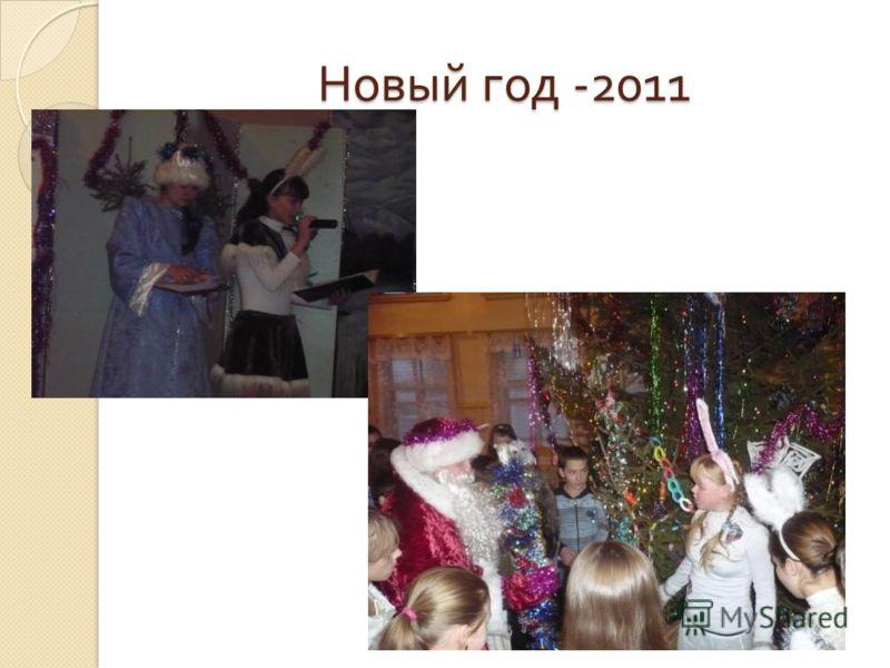 Новый год -2011