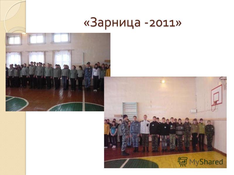 « Зарница -2011»