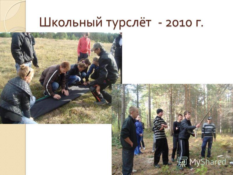 Школьный турслёт - 2010 г.
