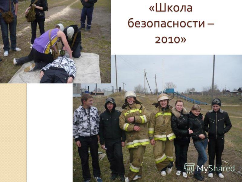 « Школа безопасности – 2010»