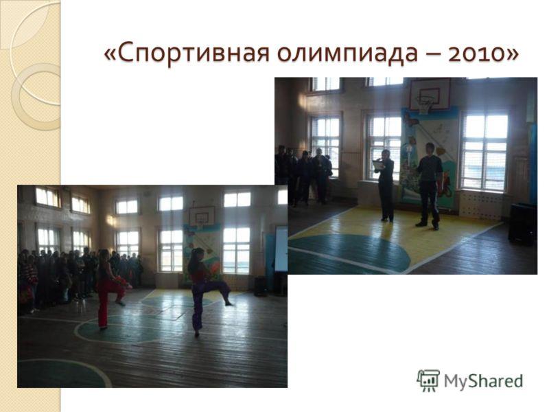 « Спортивная олимпиада – 2010»