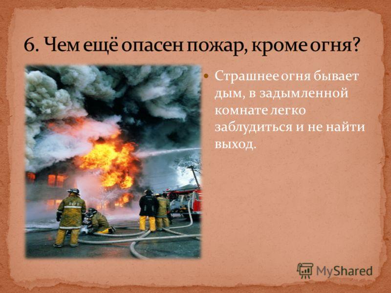 Страшнее огня бывает дым, в задымленной комнате легко заблудиться и не найти выход.