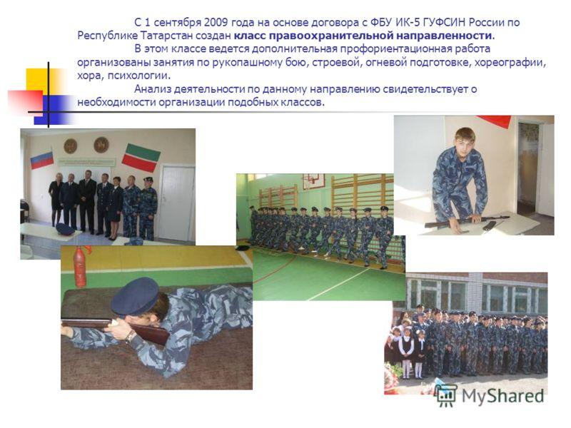 С 1 сентября 2009 года на основе договора с ФБУ ИК-5 ГУФСИН России по Республике Татарстан создан класс правоохранительной направленности. В этом классе ведется дополнительная профориентационная работа организованы занятия по рукопашному бою, строево