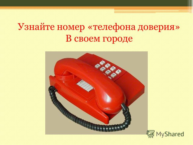 Узнайте номер «телефона доверия» В своем городе