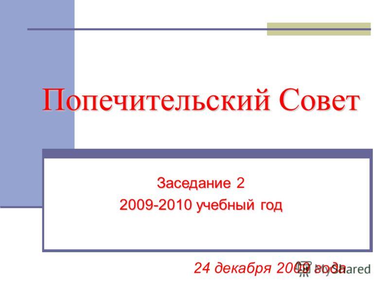24 декабря 2009 года Попечительский Совет Заседание Заседание 2 2009-2010 учебный год