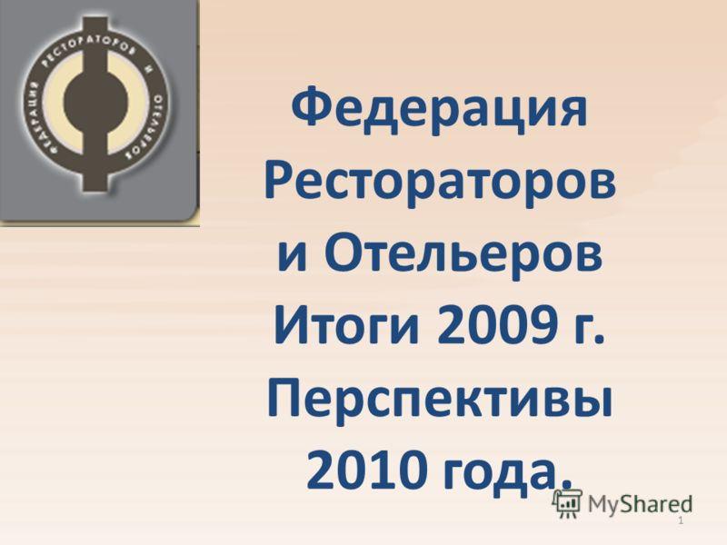 Федерация Рестораторов и Отельеров Итоги 2009 г. Перспективы 2010 года. 1