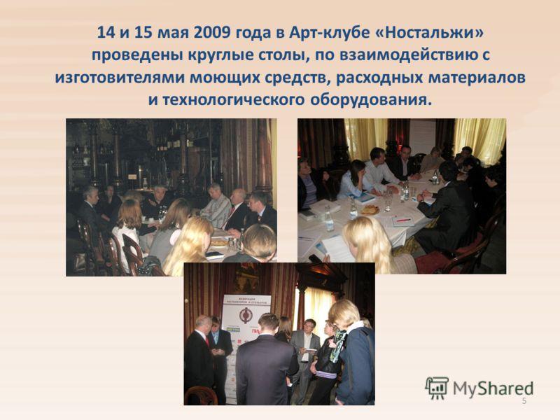 14 и 15 мая 2009 года в Арт-клубе «Ностальжи» проведены круглые столы, по взаимодействию с изготовителями моющих средств, расходных материалов и технологического оборудования. 5