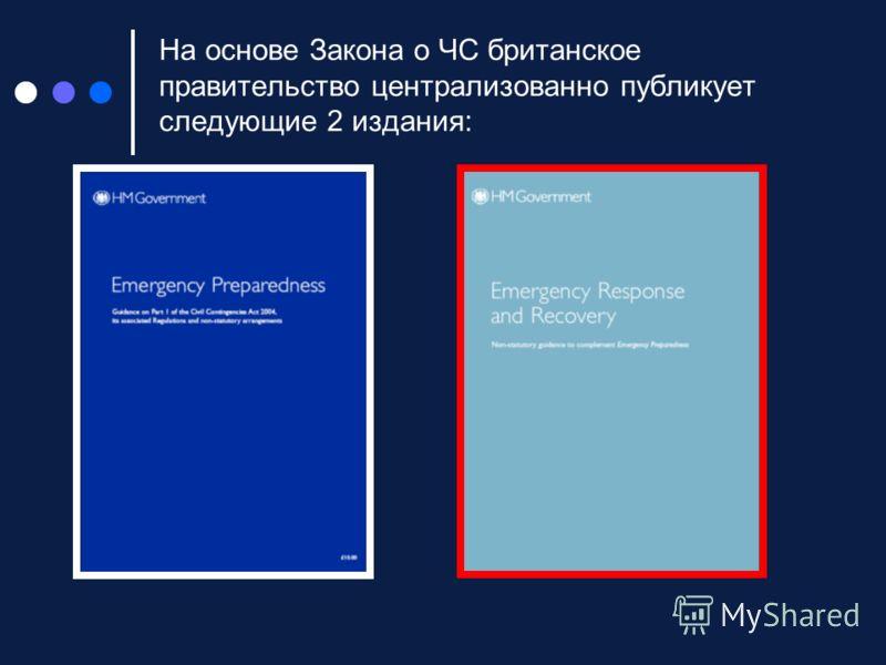 На основе Закона о ЧС британское правительство централизованно публикует следующие 2 издания: