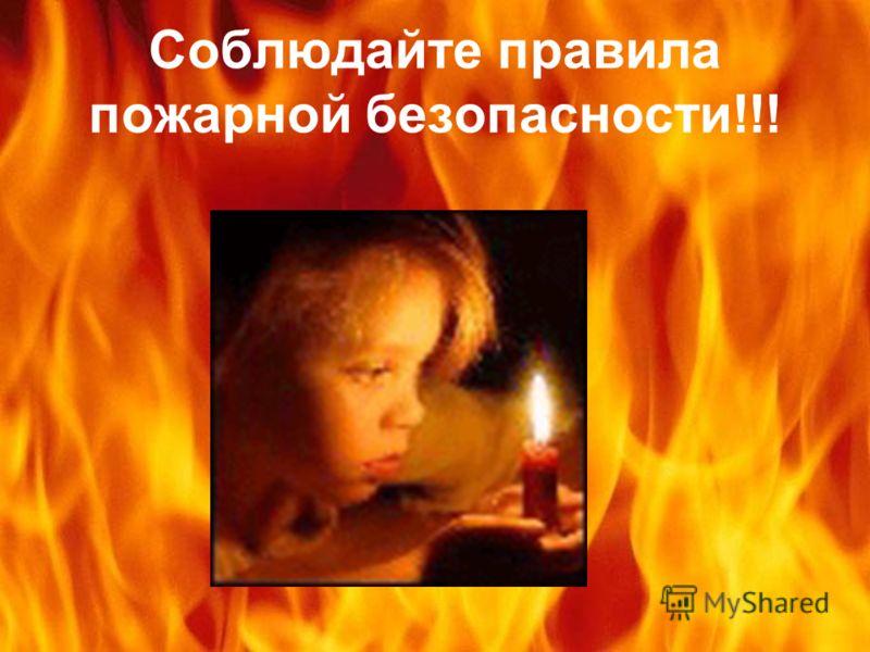 Соблюдайте правила пожарной безопасности!!!