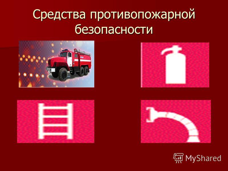 Средства противопожарной безопасности