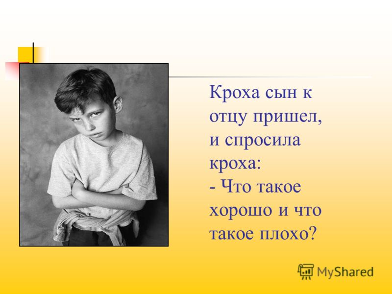 Что такое хорошо и что такое плохо? В. Маяковский (слово «хорошо» в произведении В. Маяковского)