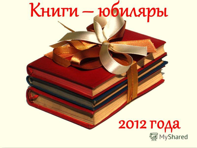 Книги – юбиляры 2012 года