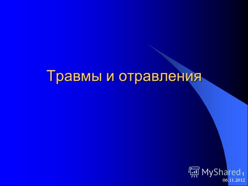 06.11.2012 1 Травмы и отравления