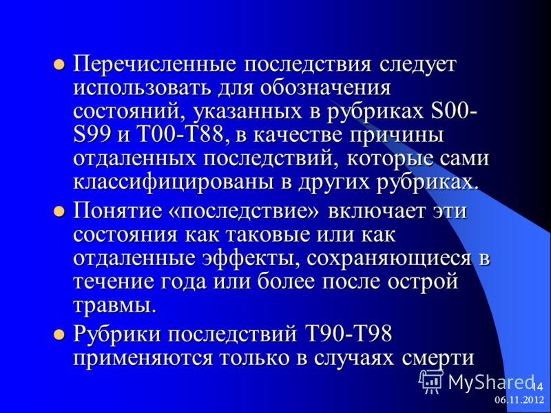 06.11.2012 14 Перечисленные последствия следует использовать для обозначения состояний, указанных в рубриках S00- S99 и T00-T88, в качестве причины отдаленных последствий, которые сами классифицированы в других рубриках. Перечисленные последствия сле