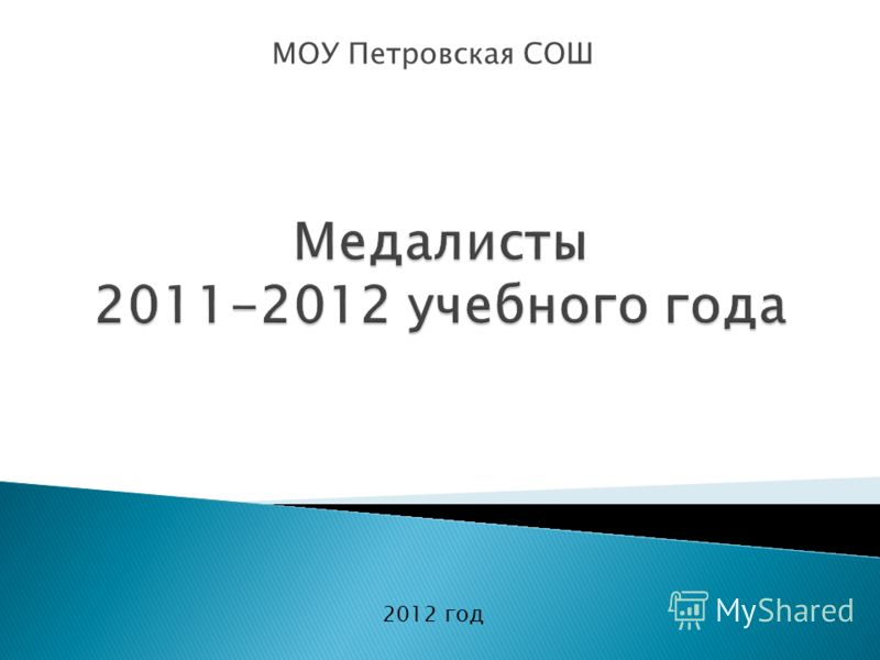 МОУ Петровская СОШ 2012 год