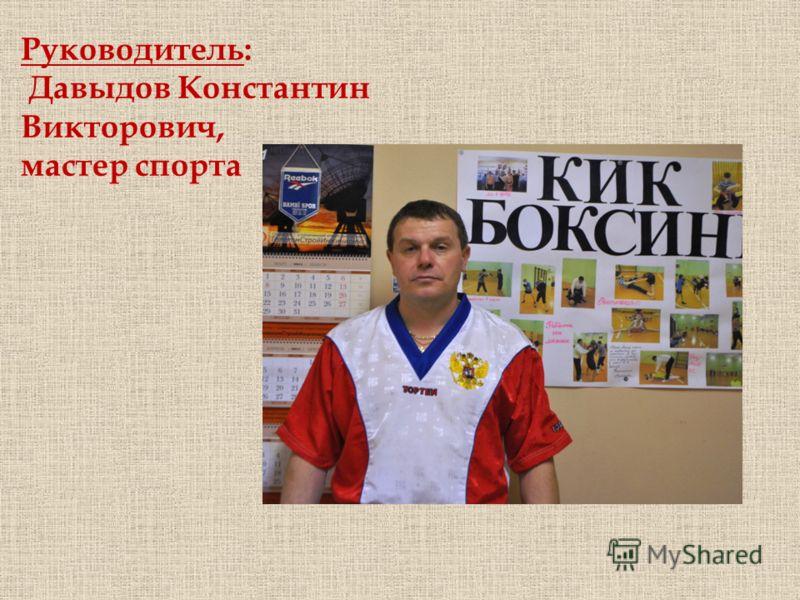 Руководитель: Давыдов Константин Викторович, мастер спорта