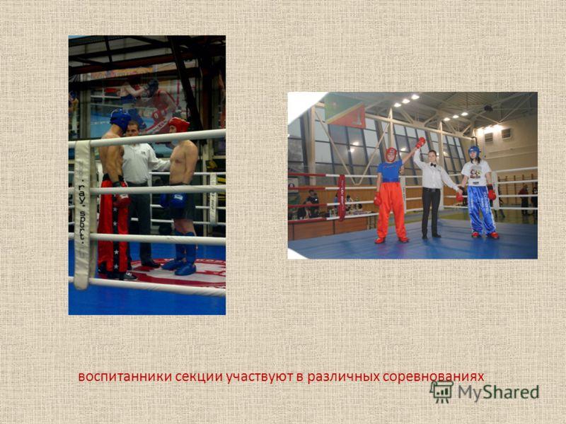 воспитанники секции участвуют в различных соревнованиях