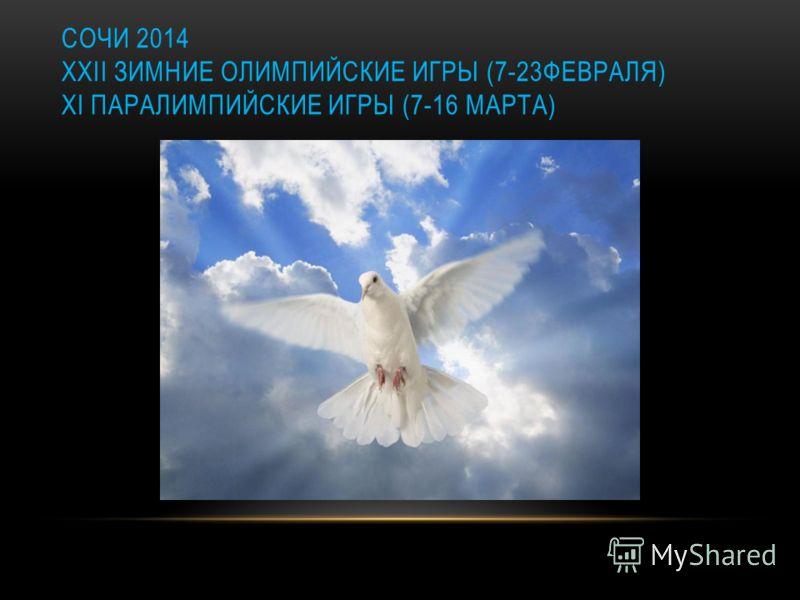 СОЧИ 2014 XXII ЗИМНИЕ ОЛИМПИЙСКИЕ ИГРЫ (7-23ФЕВРАЛЯ) XI ПАРАЛИМПИЙСКИЕ ИГРЫ (7-16 МАРТА)