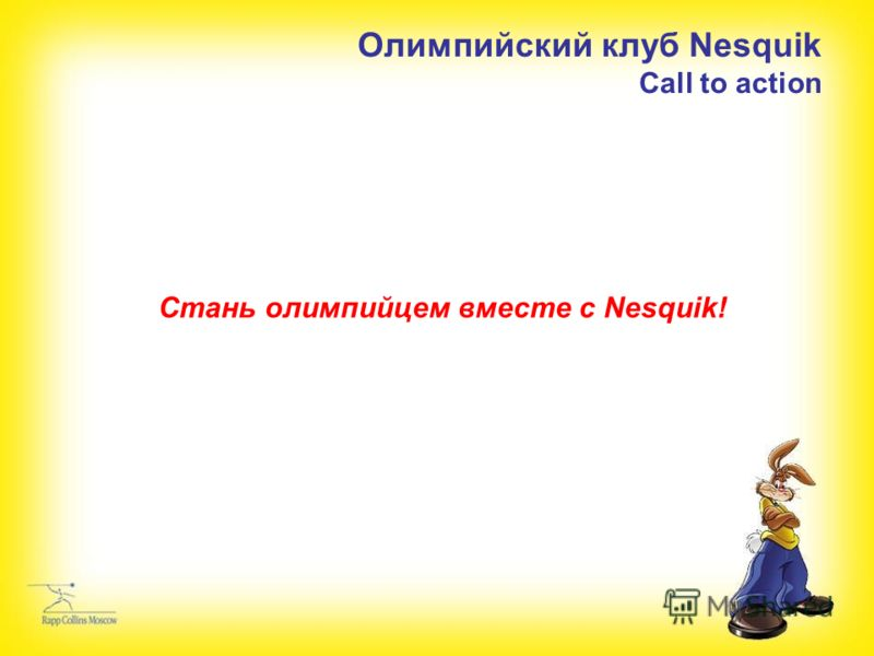 Олимпийский клуб Nesquik Call to action Стань олимпийцем вместе с Nesquik!