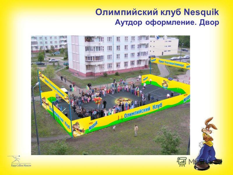 Олимпийский клуб Nesquik Аутдор оформление. Двор