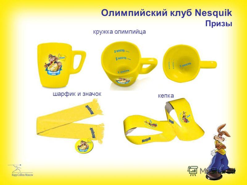 Олимпийский клуб Nesquik Призы шарфик и значок кепка кружка олимпийца