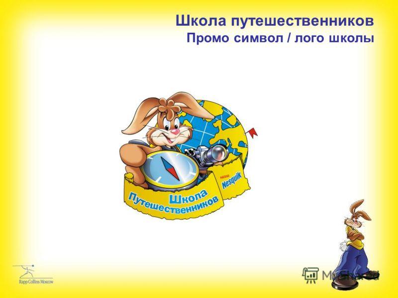 Школа путешественников Промо символ / лого школы