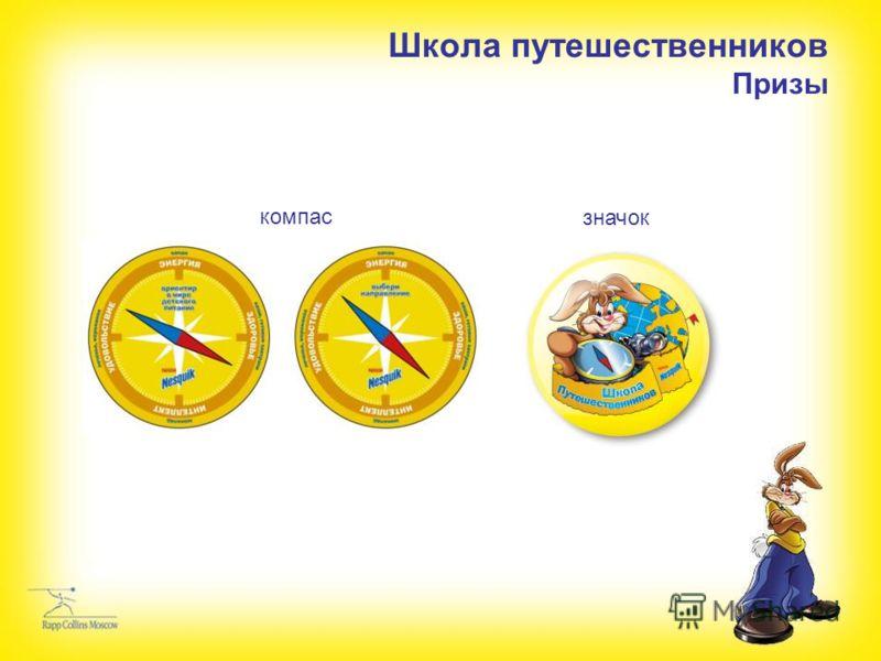 Школа путешественников Призы компас значок