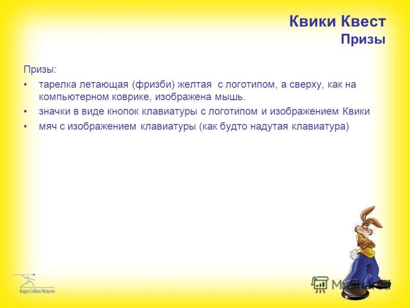 Квики Квест Призы Призы: тарелка летающая (фризби) желтая с логотипом, а сверху, как на компьютерном коврике, изображена мышь. значки в виде кнопок клавиатуры с логотипом и изображением Квики мяч с изображением клавиатуры (как будто надутая клавиатур