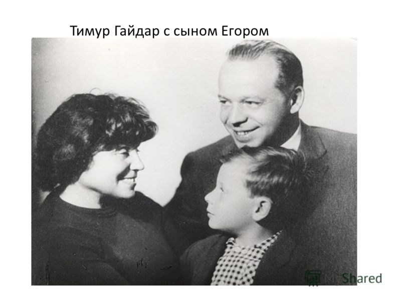 Тимур Гайдар с сыном Егором