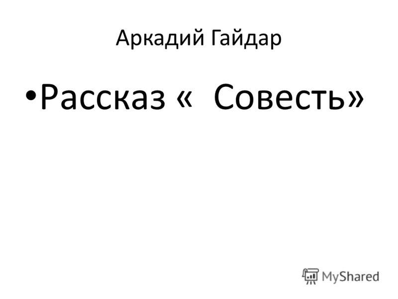 Аркадий Гайдар Рассказ « Совесть»