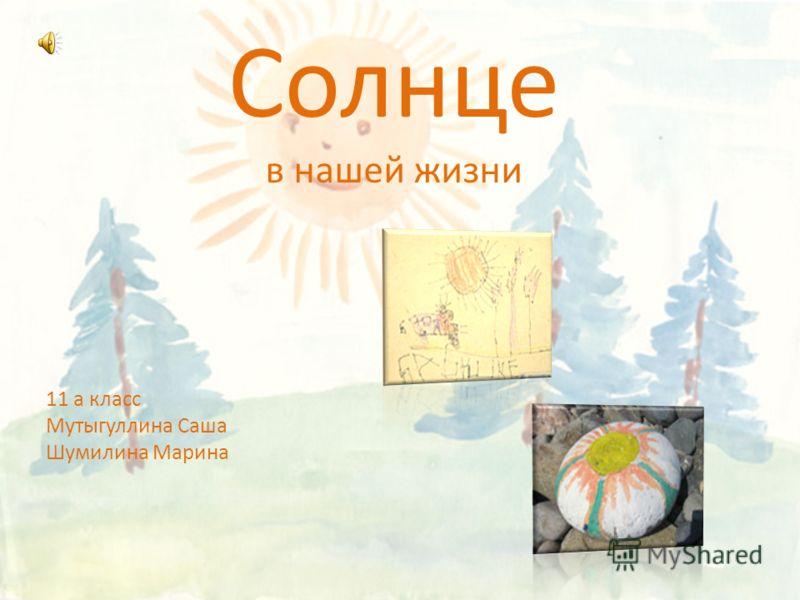 Солнце в нашей жизни 11 а класс Мутыгуллина Саша Шумилина Марина