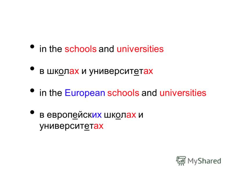 in the schools and universities в школах и университетах in the European schools and universities в европейских школах и университетах
